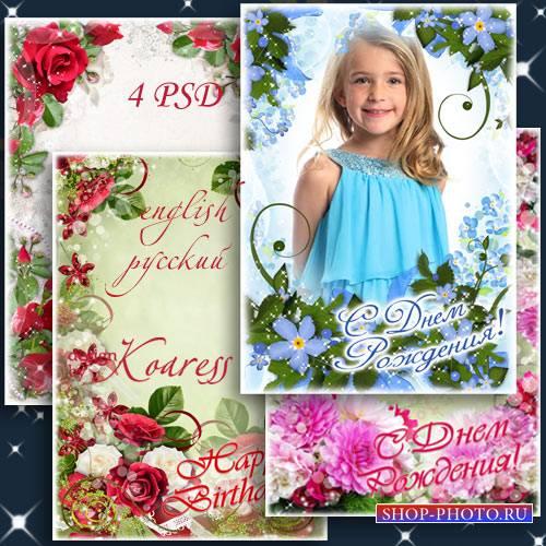 Набор psd рамок для фотошопа - Цветы на день рождения