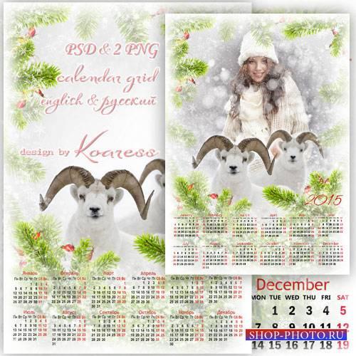 Календарь с вырезом для фото на 2015 год - Горные бараны на снегу