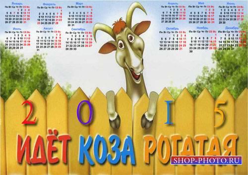 Календарь 2015 - Идет коза рогатая