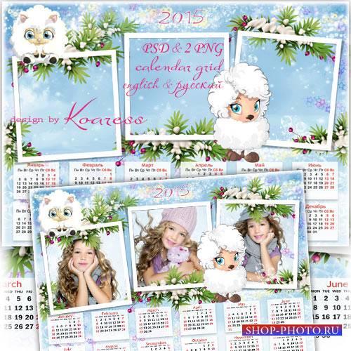 Календарь с фоторамкой на 2015 год - Барашки-симпатяшки