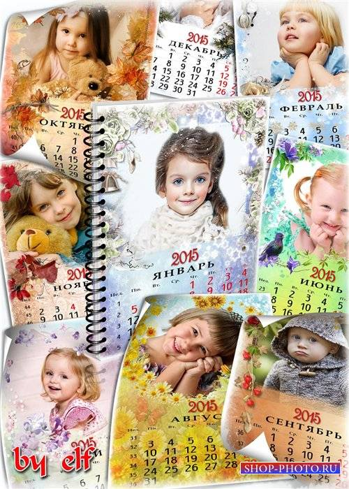 Перекидной календарь 2015 на двенадцать месяцев с рамками для фото