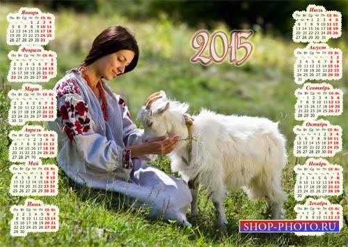 Календарь 2015 - На поляне с козочкой