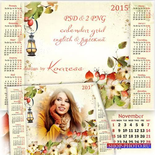 Календарь-рамка для фотошопа на 2015 год с осенними цветами и листьями - Ро ...
