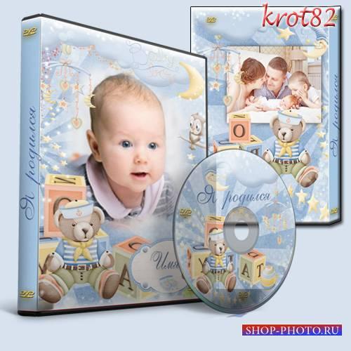 Обложка  и задувка на DVD для маленького мальчика – Вот и я родился