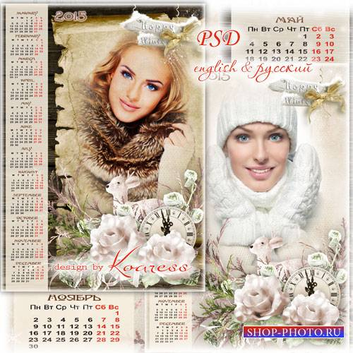 Календарь с рамкой для фото на 2015 год - Зимняя романтика