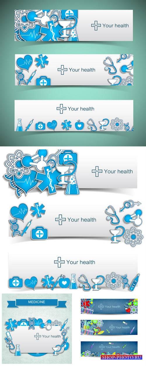 Медицина, векторные баннеры / Medicine, vector banners