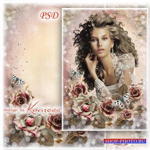 Женская рамка для фотошопа - Романтические чувства