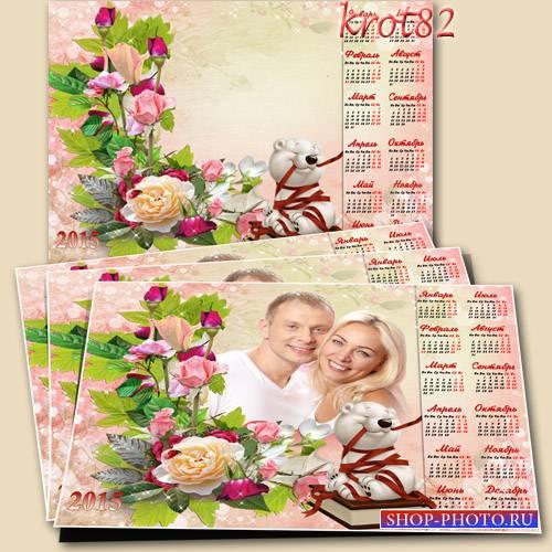 Календарь с цветами на 2015 год для девушки или пары – Цветы нам дарят наст ...