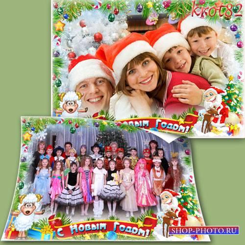 Общая фоторамка для группы для детского сада или для новогодней фотографии  ...