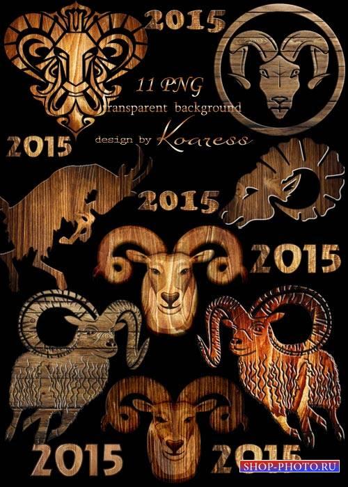Png клипарт для фотошопа - Овцы и козы к 2015 году Деревянной Козы