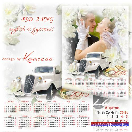 Календарь с рамкой для фото на 2015 год - Букет белых цветов для прекрасной ...