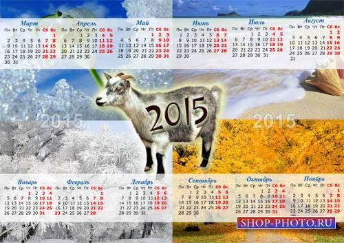 Настенный календарь - 4 сезона 2015 года