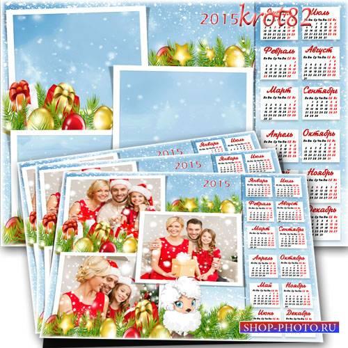Зимний календарь с белым барашком на 2015 год для семьи или ребенка – Елочн ...