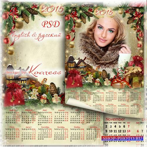 Новогодний календарь-рамка на 2015 - Подарки под елкой