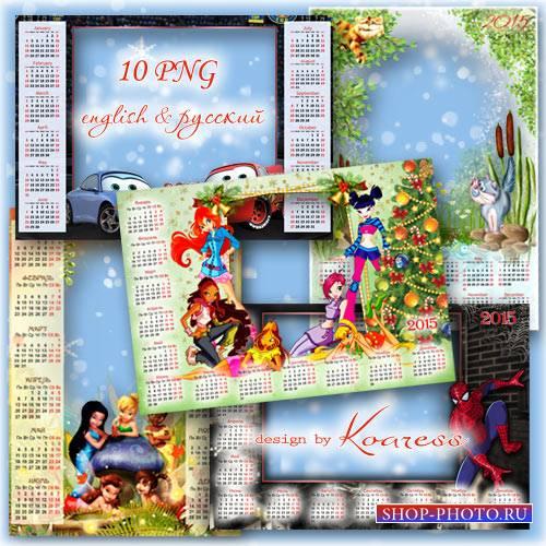 Детские календари в png формате для фотошопа - Мальчишкам и девчонкам