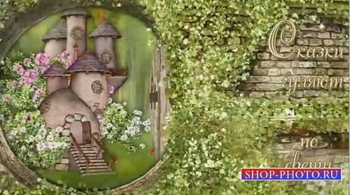 Детский сказочный проект для ProShow Producer - Сказки гуляют по свету