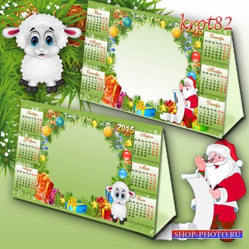 Зимний настольный календарь на 2015 год с рамками для фото – Новый год спеш ...