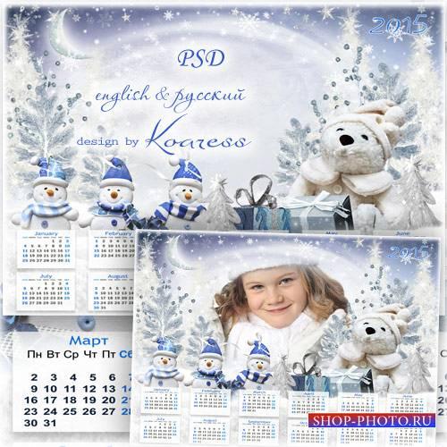 Зимний детский календарь с рамкой для фотошопа на 2015 с подарками, игрушка ...