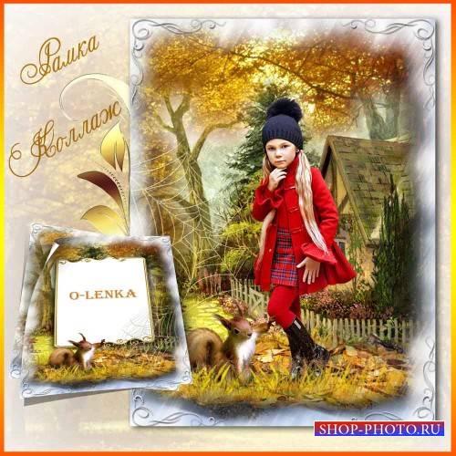Рамка для фотошопа - Сказками наполнена золотая осень