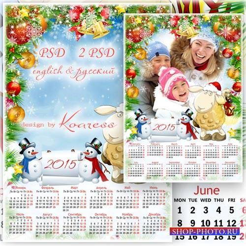 Новогодний календарь с фоторамкой на 2015 год - Новый год встречаем вместе