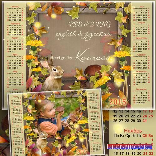 Календарь с рамкой на 2015 год с осенними листьями и зайчиком - В лес за гр ...