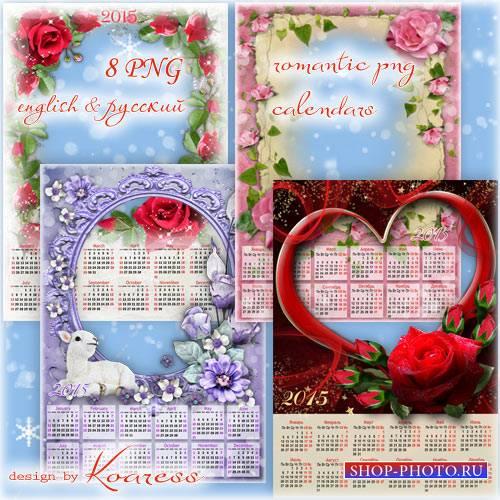 Романтические png календари с фоторамками - Цветы, любовь и белая овечка