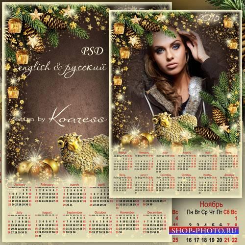 Календарь-рамка на 2015 с еловыми ветками, украшениями и денежной овечкой