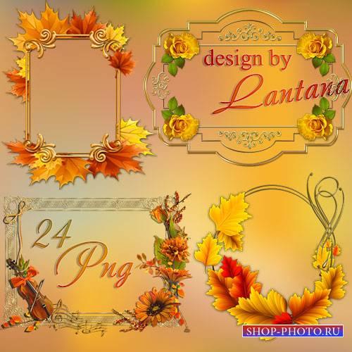 Осенние вырезы для рамок - Желтых листьев виражи