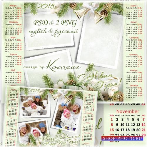 Праздничный семейный календарь-рамка на 2015 год - С Новым годом