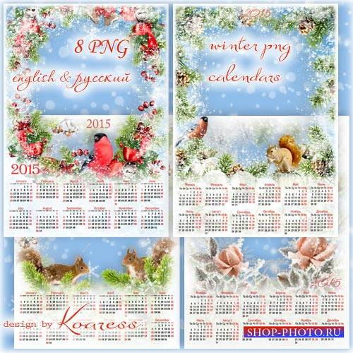 Набор зимних календарей в png формате для фотошопа - В декабре, в декабре в ...