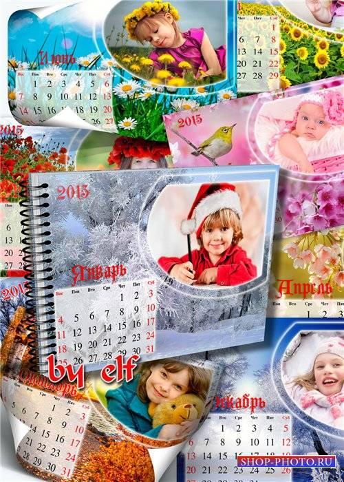 Помесячный календарь-рамка 2015 - Открываем календарь начинается январь