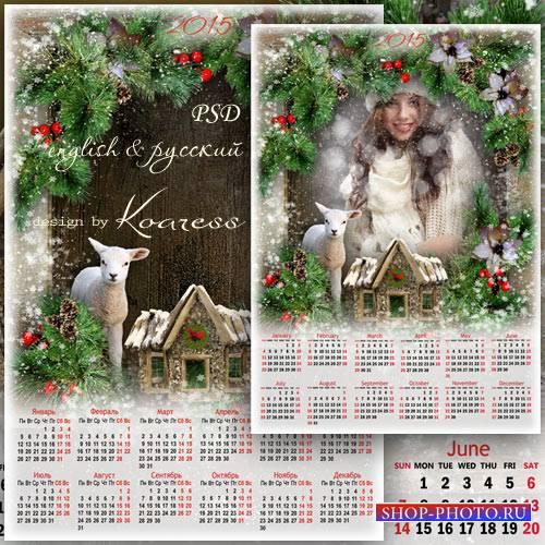 Календарь с рамкой для фото на 2015 - Белый ягненок