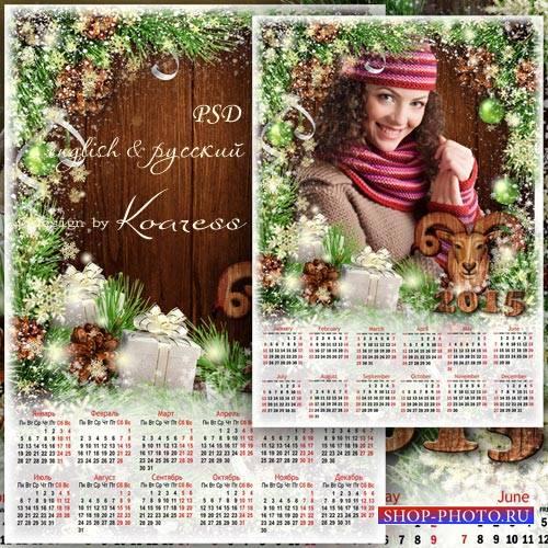 Календарь-рамка на 2015 - Год Козы уже не за горами