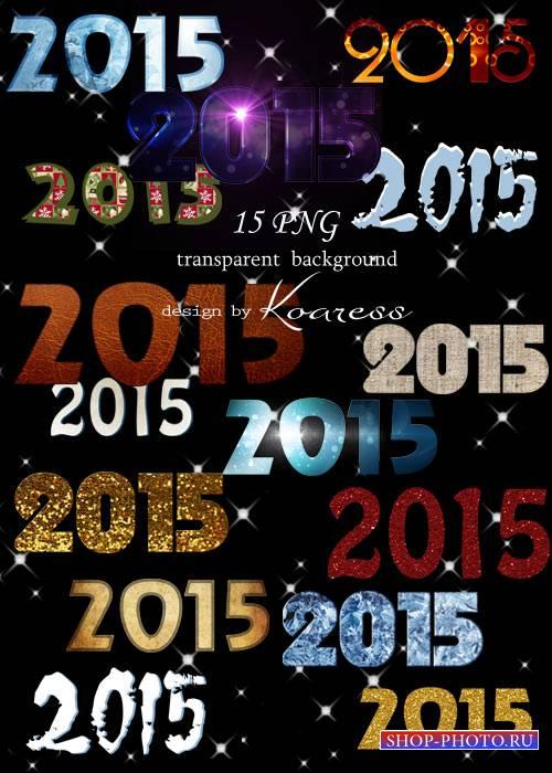 2015 - новогодний клипарт на прозрачном фоне