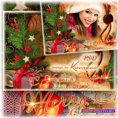 Новогодняя рамка-открытка - Яркий праздник Новый Год
