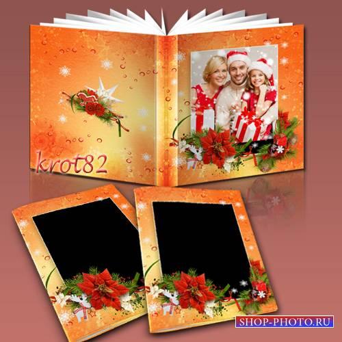 Шаблон новогодней фотокниги с рамками для фото – Скоро Новый год