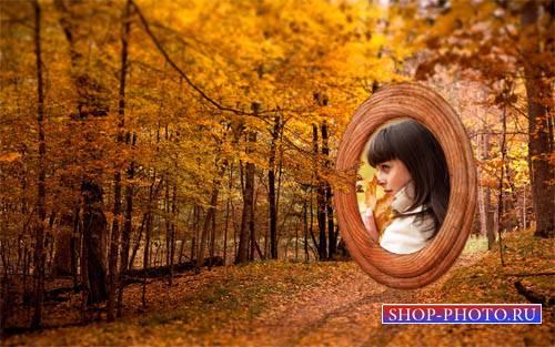 Осенний парк - Рамка для фотографии