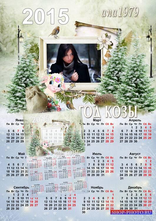 Календарь-рамка на 2015 год - Год козы