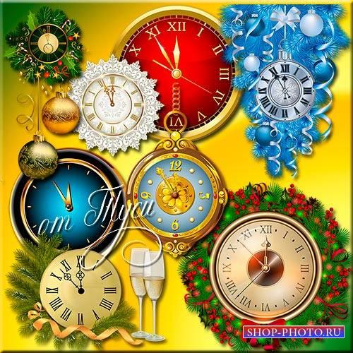 Клипарт - Неизменен времени ход – вступает в права Новый год