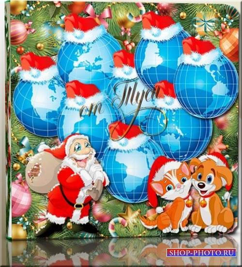 Клипарт - Новогодним чудом храним в ожидании замер весь мир