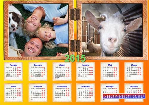 Красивый календарь - Год веселой козы