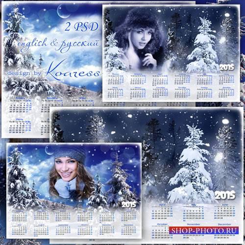 Набор из двух зимних календарей - Зимняя сказка в волшебном лесу