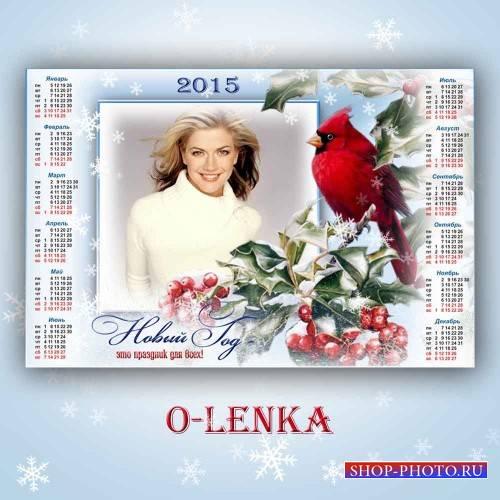Календарь рамка - Праздник для всех