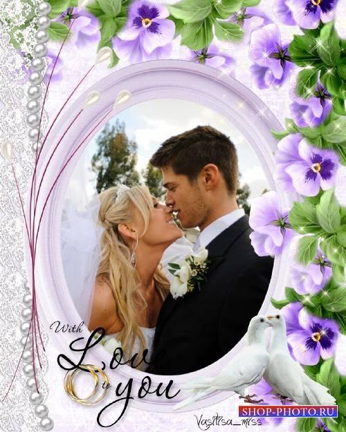 Свадебная рамка - Мечта о фиалковом счастье
