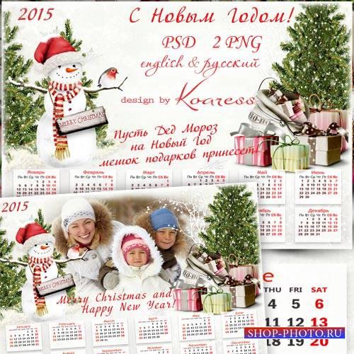 Календарь-фоторамка на 2015 год - Мешок новогодних подарков