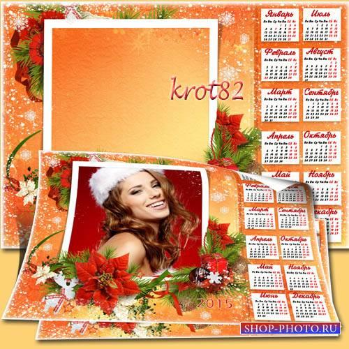 Зимний календарь на 2015 год для девушки – Новогоднее настроение