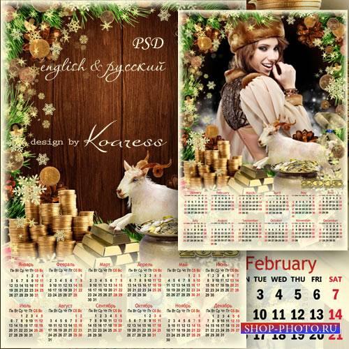 Календарь-рамка на 2015 год с золотом и монетами - Золотое копытце