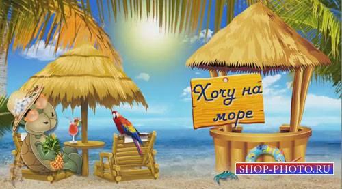 Детский проект для ProShow Producer - Хочу на море