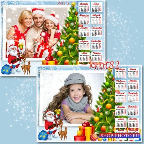 Календарь-рамка на 2015 год для семьи или ребенка  – Веселый Дед Мороз