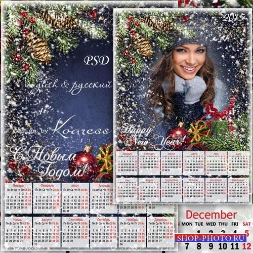 Зимний новогодний календарь-рамка на 2015 год - Снегопад в новогоднюю ночь